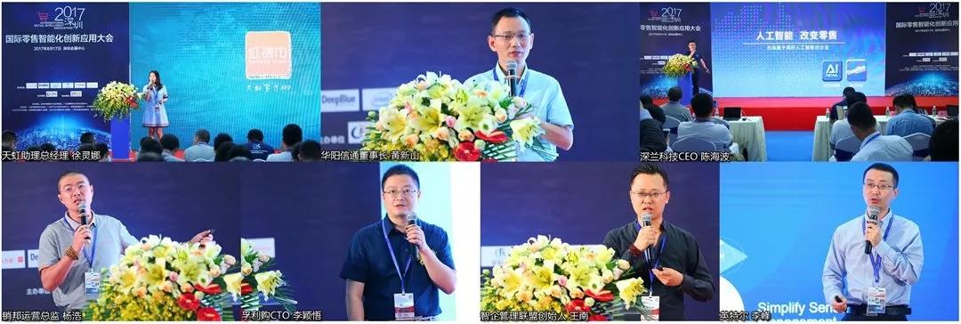 第一届智能零售创新应用大会