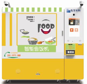 深圳市智莱科技 智能售饭机 深圳智慧零售博览会 无人售货展