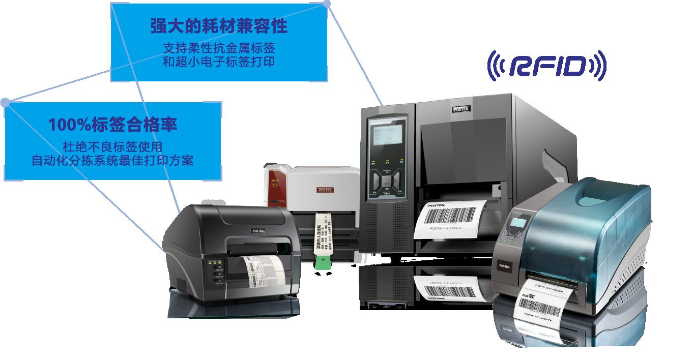 引领RFID打印行业风向标,POSTEK将亮相2019第四届国际智慧零售博览会暨无人售货展     打印机  RFID超高频/高频打印机  RFID打印解决方案 打印加热控制技术